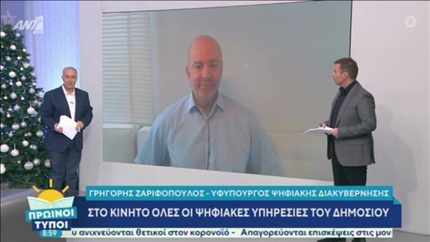 """Ο Γρηγόρης Ζαριφόπουλος στην εκπομπή """"Πρωινοί Τύποι"""""""