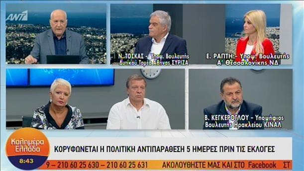 Οι Τόσκας, Κεγκέρογλου και Ράπτη στην εκπομπή «Καλημέρα Ελλάδα»