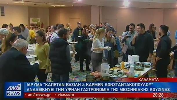 Workshop από το «Ίδρυμα Καπετάν Βασίλη και Κάρμεν Κωνσταντακόπουλου» για τη μεσσηνιακή κουζίνα