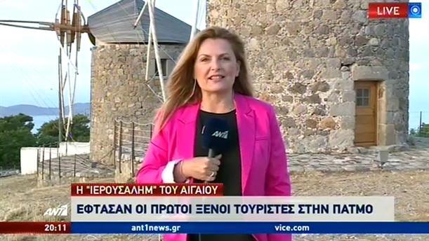 Πάτμος: η «Ιερουσαλήμ του Αιγαίου» ετοιμάζεται να υποδεχθεί τους τουρίστες