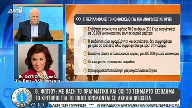 Πρωινό ΑΝΤ1 – Εκπομπή - 03/03/2015
