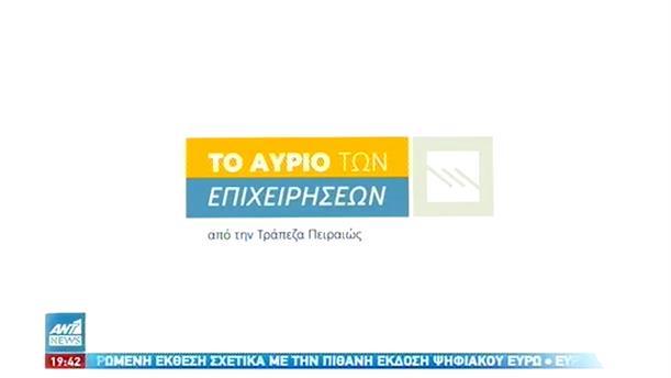 Τράπεζα Πειραιώς: Διαδικτυακή ημερίδα για τον μετασχηματισμό της οικονομίας