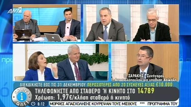 Πρωινό ΑΝΤ1 – Εκπομπή - 23/12/2014