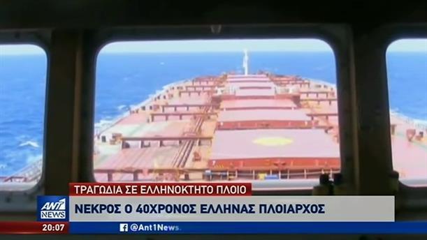 Τραγωδία με Έλληνα καπετάνιο από φωτιά σε πλοίο, στην Βραζιλία