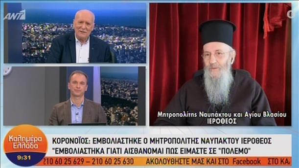 """Ο Μητροπολίτης Ναυπάκτου και Αγίου Βλασίου Ιερόθεος, στην εκπομπή """"Καλημέρα Ελάδα"""""""
