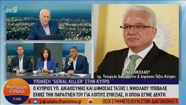 Παραιτήθηκε ο υπουργός Δικαιοσύνης της Κύπρου - ΚΑΛΗΜΕΡΑ ΕΛΛΑΔΑ - 03/05/2019