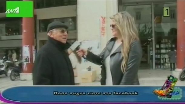 Ράδιο Αρβύλα - Νο1 - 10/03/2014