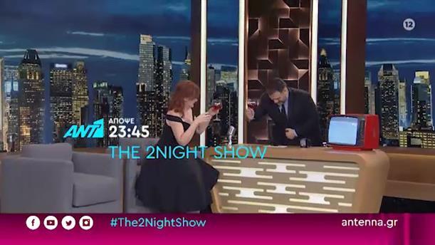 The 2night Show - Τετάρτη 26/02