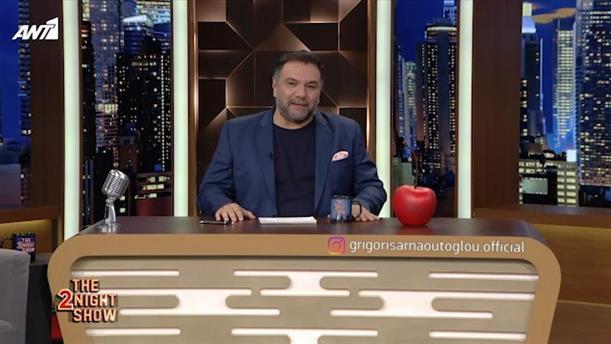 THE 2NIGHT SHOW – Επεισόδιο 18 – 5ος κύκλος