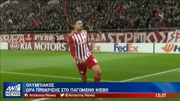 """Ολυμπιακός: """"Μάχη"""" για την πρόκριση απόψε στο Κίεβο"""