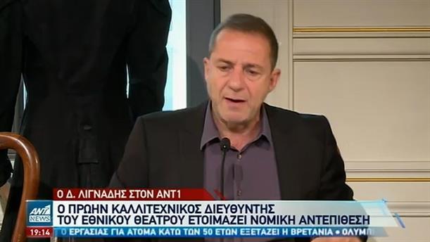 Ο Δημήτρης Λιγνάδης στον ΑΝΤ1 για τις φήμες που τον ώθησαν σε παραίτηση