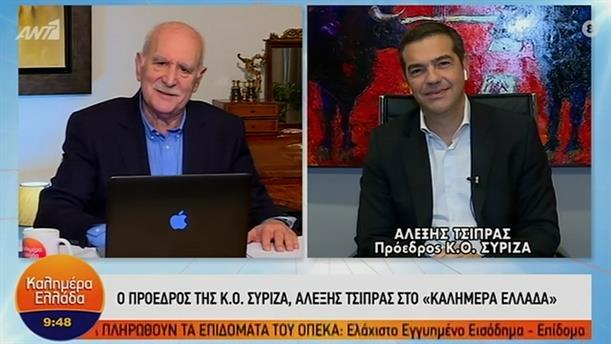 Αλέξης Τσίπρας – ΚΑΛΗΜΕΡΑ ΕΛΛΑΔΑ – 11/12/2020