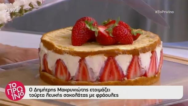 Τούρτα λευκής σοκολάτας με φράουλες – Το Πρωινό – 17/5/2019
