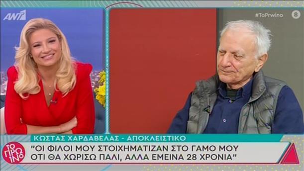 Ο Κώστας Χαρδαβέλας στην εκπομπή «Το Πρωινό»