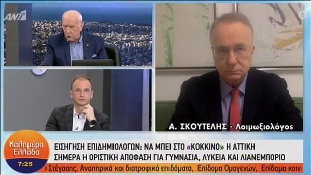Σκουτέλης - Θωμαΐδης για την πορεία της πανδημίας στη χώρα