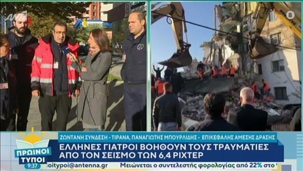 Έλληνες γιατροί βοηθούν τους τραυματίες στην Αλβανία
