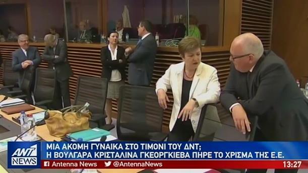 Στην Κρισταλίνα Γκεοργκίεβα το χρίσμα της ΕΕ για την ηγεσία του ΔΝΤ