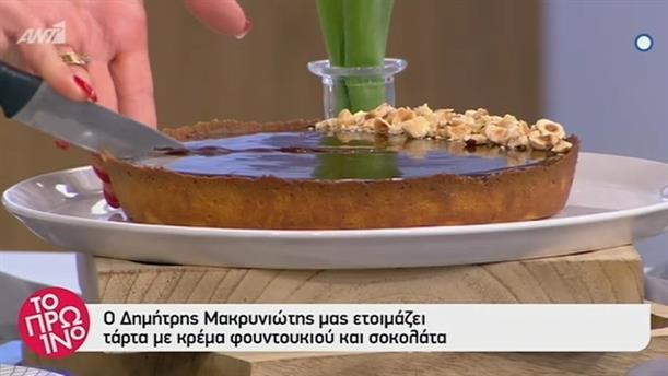Τάρτα με κρέμα φουντουκιού και σοκολάτα – Το Πρωινό – 13/3/2019