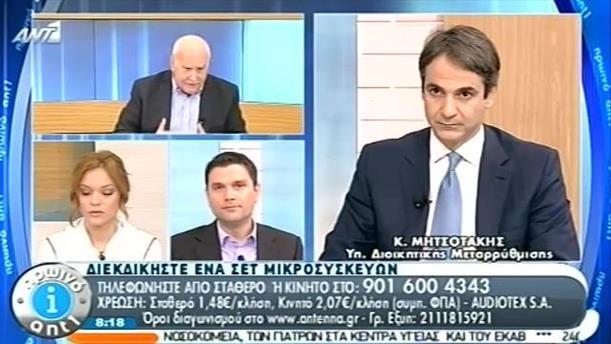 Πρωινό ΑΝΤ1 – Ενημέρωση - 29/11/2013