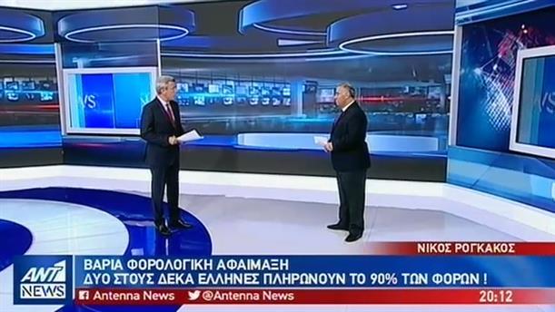 Τεράστιες ανισότητες στα φορολογικά βάρη «που σηκώνουν» οι Έλληνες
