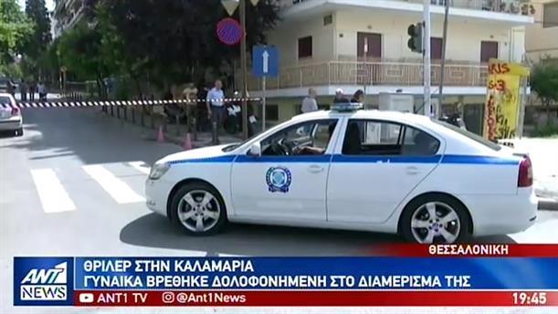 Δολοφονημένη βρέθηκε γυναίκα μέσα στο διαμέρισμα της