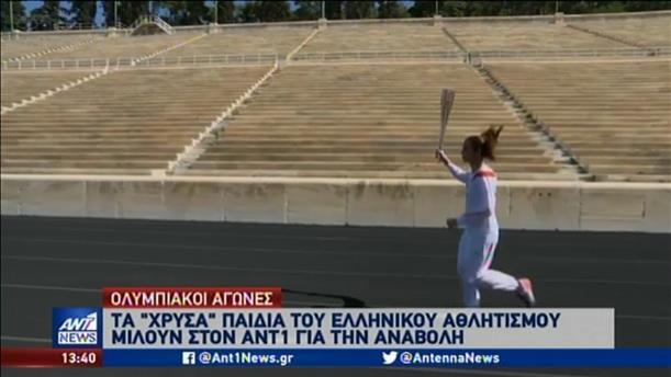 Πετρούνιας και Κορακάκη στον ΑΝΤ1 για την αναβολή στους Ολυμπιακούς Αγώνες