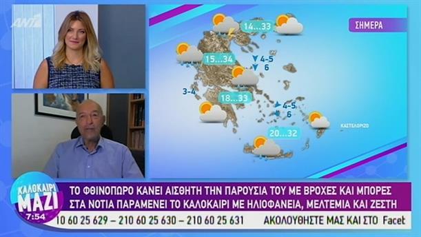 Καιρός - ΚΑΛΟΚΑΙΡΙ ΜΑΖΙ - 06/09/2019