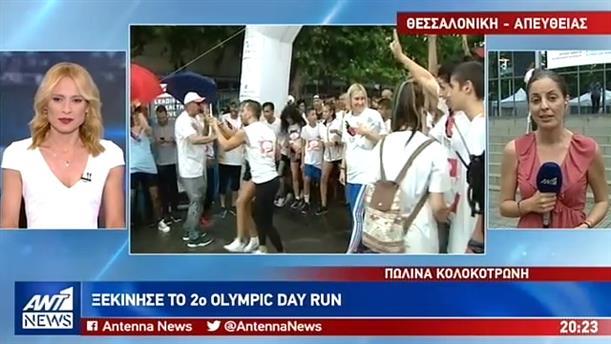 Πλήθος κόσμου στο 2ο Olympic Day Run στη Θεσσαλονίκη