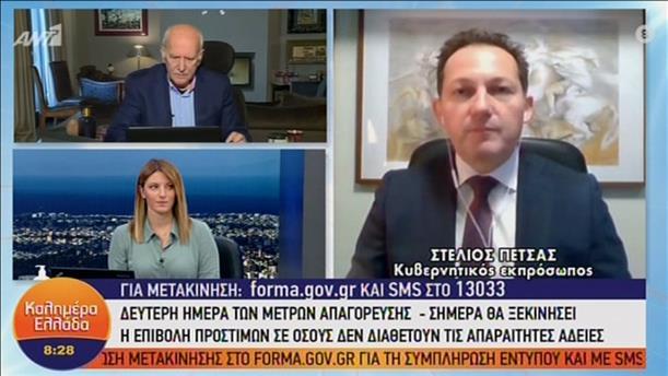 Ο Στέλιος Πέτσας στον ΑΝΤ1