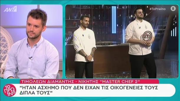 Ο «Master Chef» Τιμολέων Διαμαντής στο «Πρωινό»