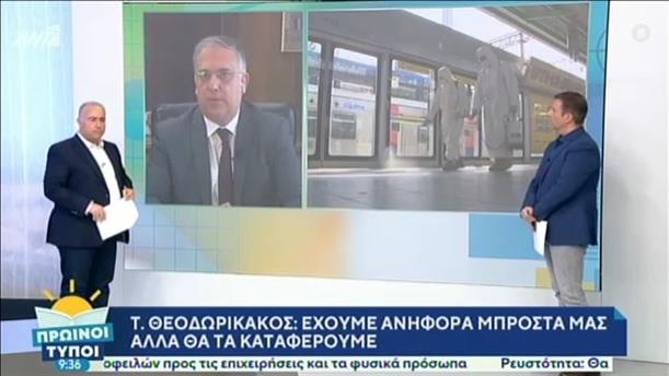 Τάκης Θεοδωρικάκος – ΠΡΩΙΝΟΙ ΤΥΠΟΙ - 14/03/2020