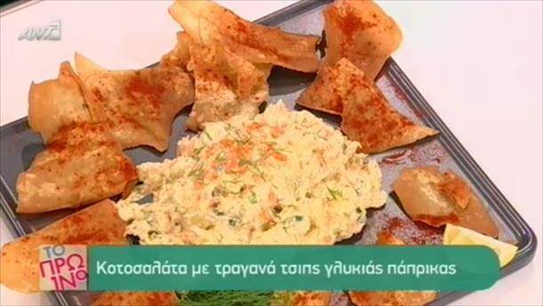 Κοτοσαλάτα με τραγανά τσιπσ γλυκιάς πάπρικα
