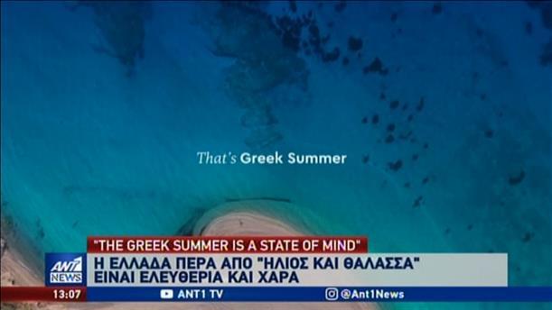 Διεθνής εκστρατεία για προσέλκυση τουριστών στην Ελλάδα