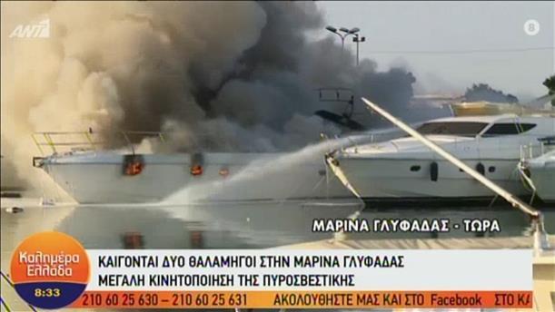 Στις φλόγες θαλαμηγός στη Μαρίνα Γλυφάδας