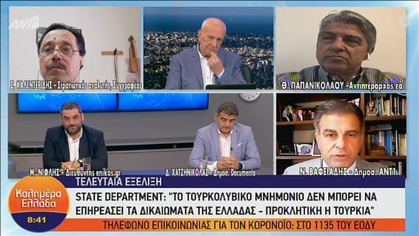 State Department: Το τουρκολυβικό μνημόνιο δεν μπορεί να επηρεάσει τα δικαιώματα της Ελλάδας