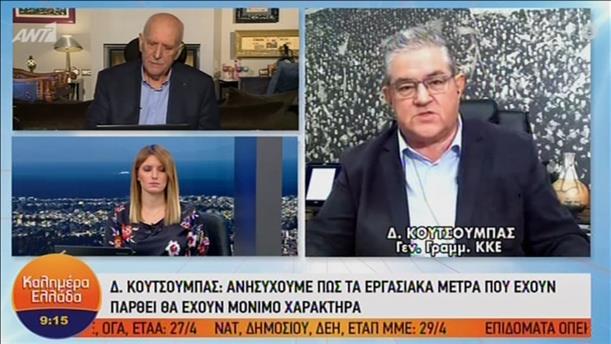 """Ο Δημ, Κουτσούμπας στην εκπομπή """"Καλημέρα Ελλάδα"""""""