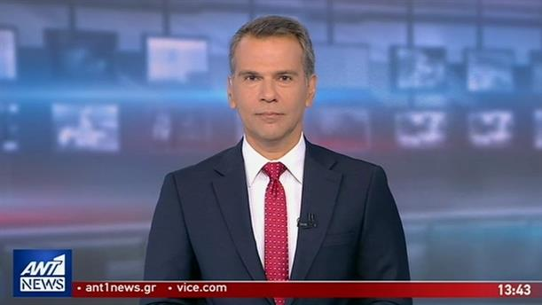 ANT1 NEWS 15-07-2019 ΣΤΙΣ 13:00