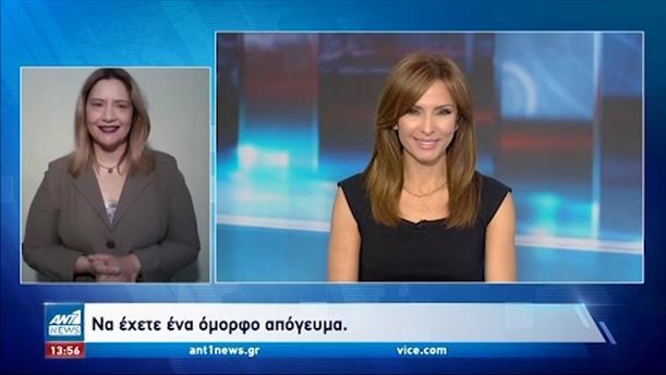 ANT1 NEWS 07-06-2021 ΣΤΗ ΝΟΗΜΑΤΙΚΗ
