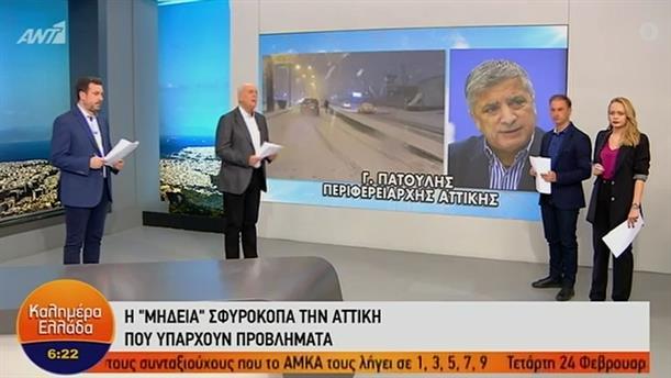 Γιώργος Πατούλης - Περιφερειάρχης Αττικής – ΚΑΛΗΜΕΡΑ ΕΛΛΑΔΑ - 16/02/2021