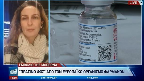 Κορονοϊός: Εγκρίθηκε το εμβόλιο της Moderna από την ΕΕ