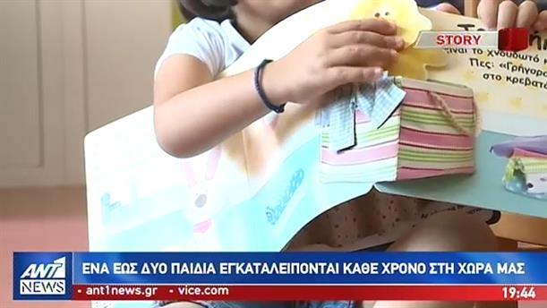 Έρευνα του ΑΝΤ1 για τα εγκαταλελειμμένα μωρά στην Ελλάδα
