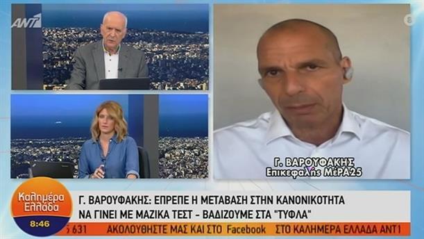 Γιάνης Βαρουφάκης – ΚΑΛΗΜΕΡΑ ΕΛΛΑΔΑ – 13/05/2020