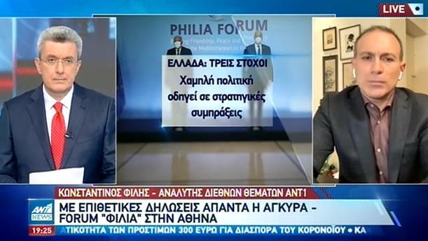Κωνσταντίνος Φίλης: Τα κέρδη της Ελλάδας από το Φόρουμ Φιλίας