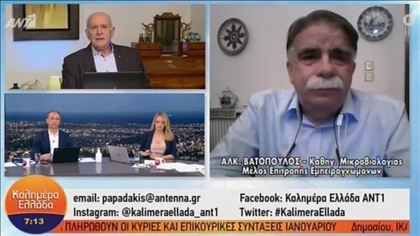 ΑΛΚ.ΒΑΤΟΠΟΥΛΟΣ - ΚΑΛΗΜΕΡΑ ΕΛΛΑΔΑ - 18/12/2020