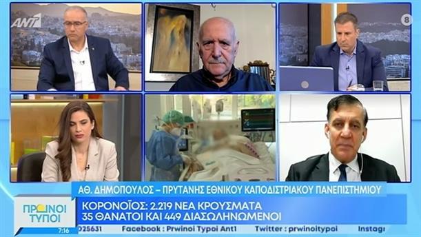 Αθ. Δημόπουλος - Πρύτανης ΕΚΠΑ - ΠΡΩΙΝΟΙ ΤΥΠΟΙ - 05/03/2021