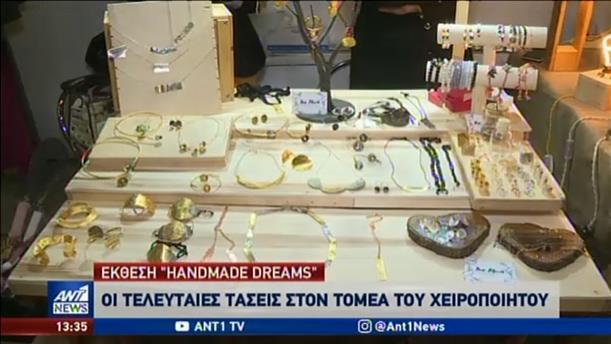 """Άνοιξε τις πύλες της η έκθεση """"Handmade Dreams"""""""
