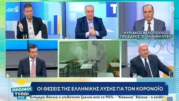 """Κ. Βελόπουλος (Πρόεδρος """"Ελληνικής Λύσης"""") – ΠΡΩΙΝΟΙ ΤΥΠΟΙ - 02/05/2020"""