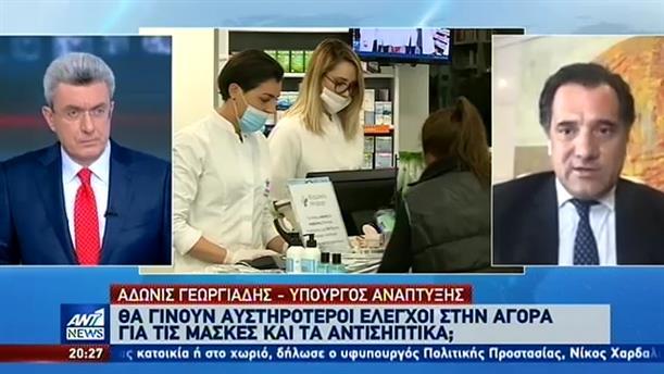 Ο Άδωνις Γεωργιάδης στον ΑΝΤ1 για την α΄ κατοικία και τις μάσκες