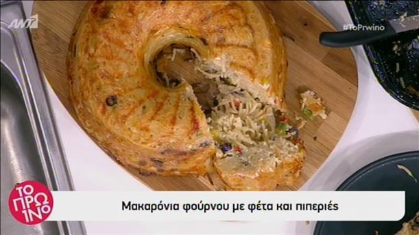 Μακαρόνια φούρνου με φέτα και πιπεριές