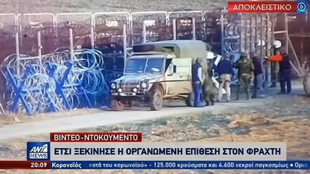 Ντοκουμέντο του ΑΝΤ1 για την απόπειρα «γκρεμίσματος» του φράχτη στον Έβρο